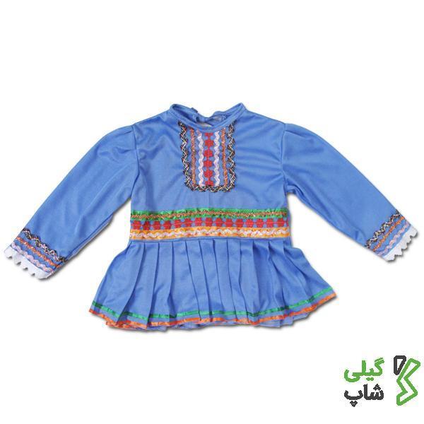 لباس محلی آبی آسمانی رنگ گیلان
