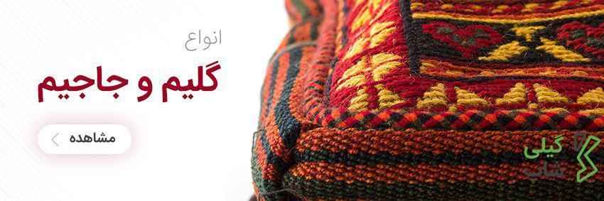 گلیم و چادرشب بافی استان گیلان