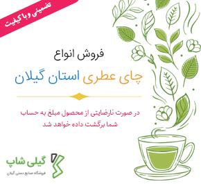 سوغات و صنایع دستی گیلان