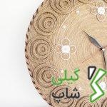 خرید ساعت دیواری کنفی زیبا
