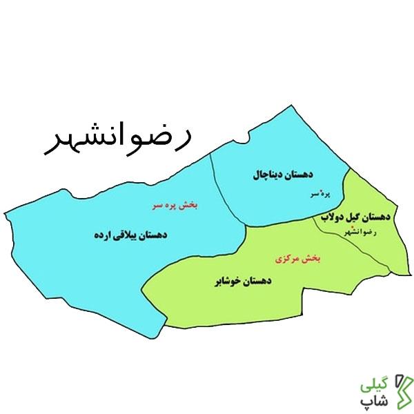 شهرستان رضوانشهر و تقسیمات آن