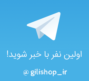 فروشگاه اینترنتی گیلی شاپ