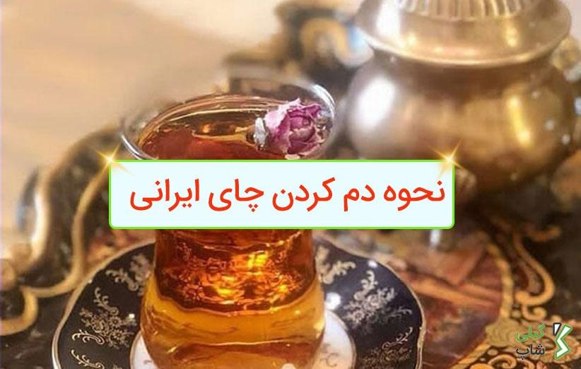 نحوه دم کردن چای ایرانی