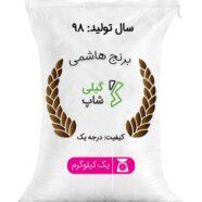 خرید برنج هاشمی گیلان | قیمت برنج هاشمی گیلان