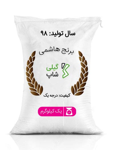 خرید برنج هاشمی گیلان   قیمت برنج هاشمی گیلان