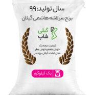 برنج سر لاشه هاشمی گیلان 99