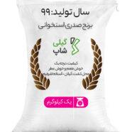 برنج صدری استخوانی 99
