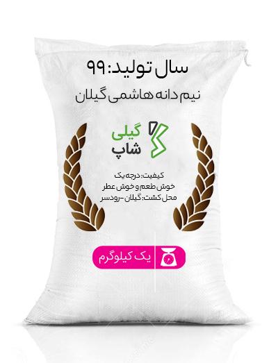 نیم دانه هاشمی گیلان 99