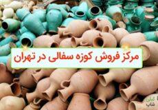 مرکز فروش کوزه سفالی در تهران کجاست؟