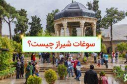سوغات-شیراز-چیست