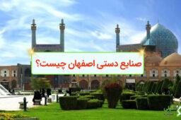 صنایع-دستی-اصفهان-چیست2؟