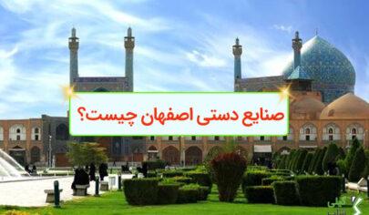 صنایع دستی اصفهان چیست؟
