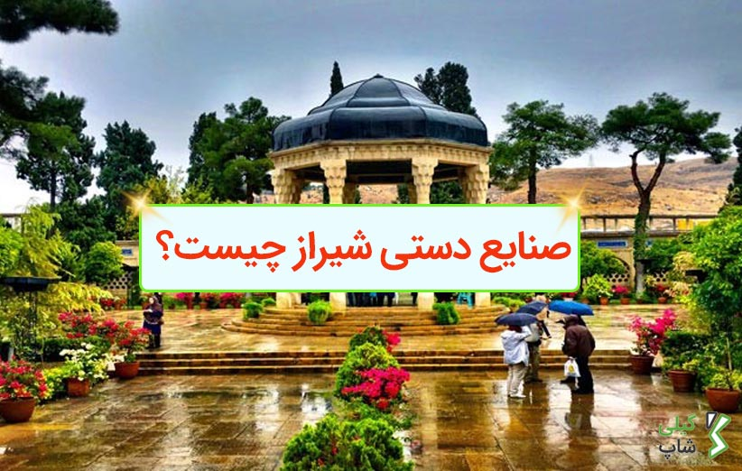صنایع دستی شیراز چیست؟