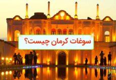 سوغات کرمان چیست