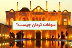 سوغات-کرمان-چیست
